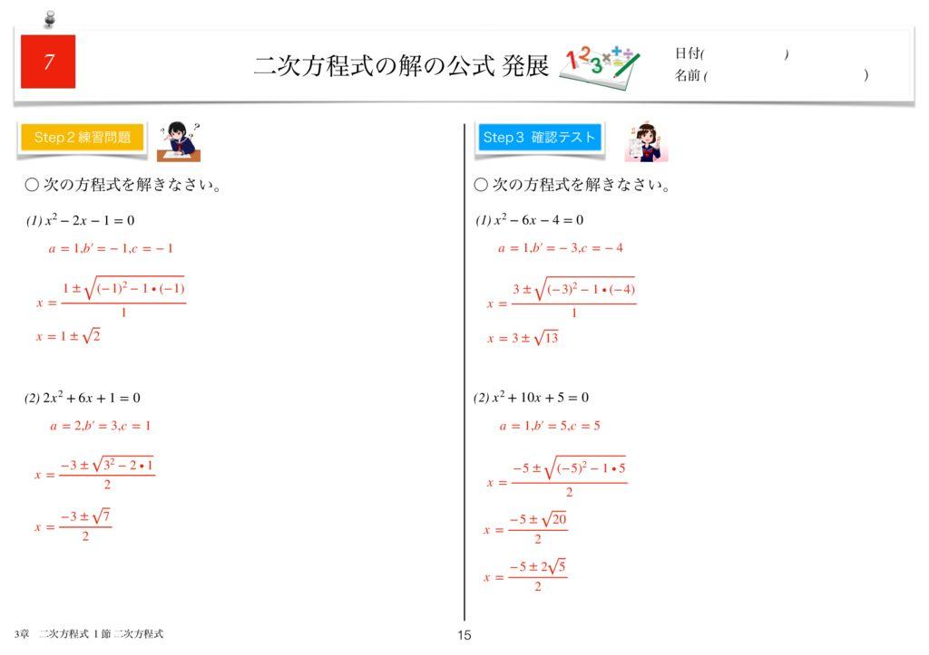 小学生から使える数学問題集中3k3章-15のサムネイル