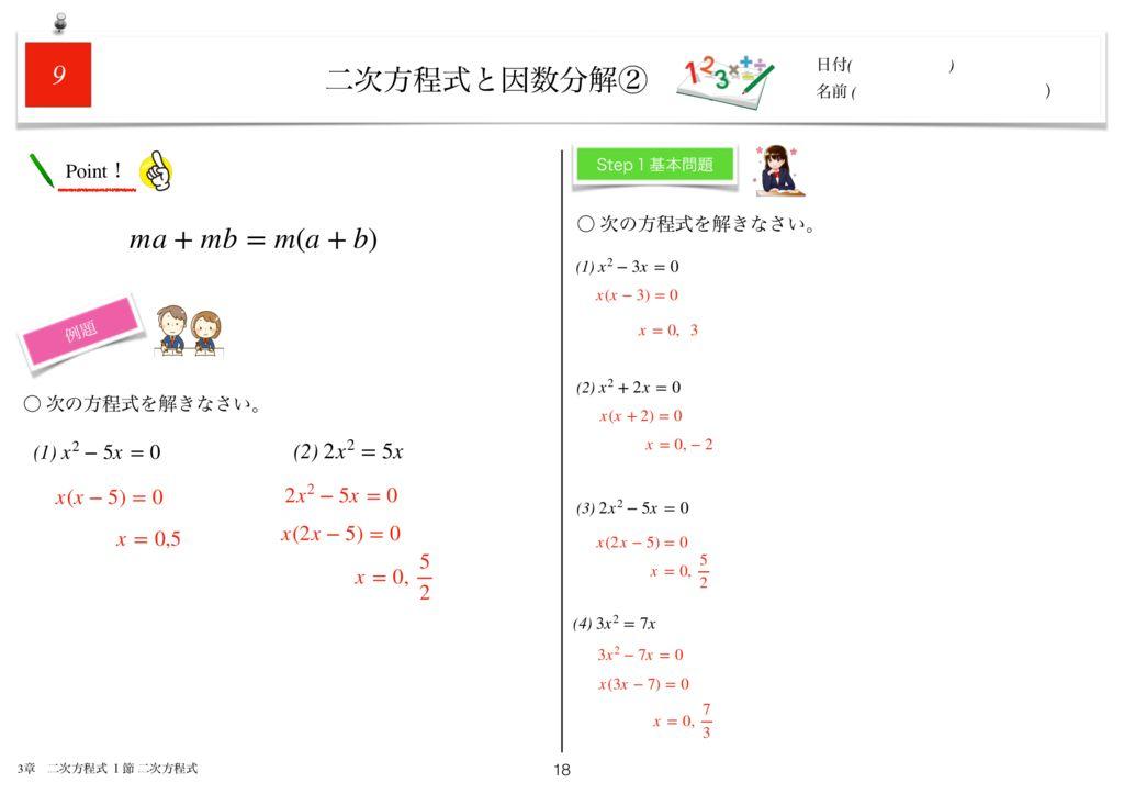 小学生から使える数学問題集中3k3章-18のサムネイル