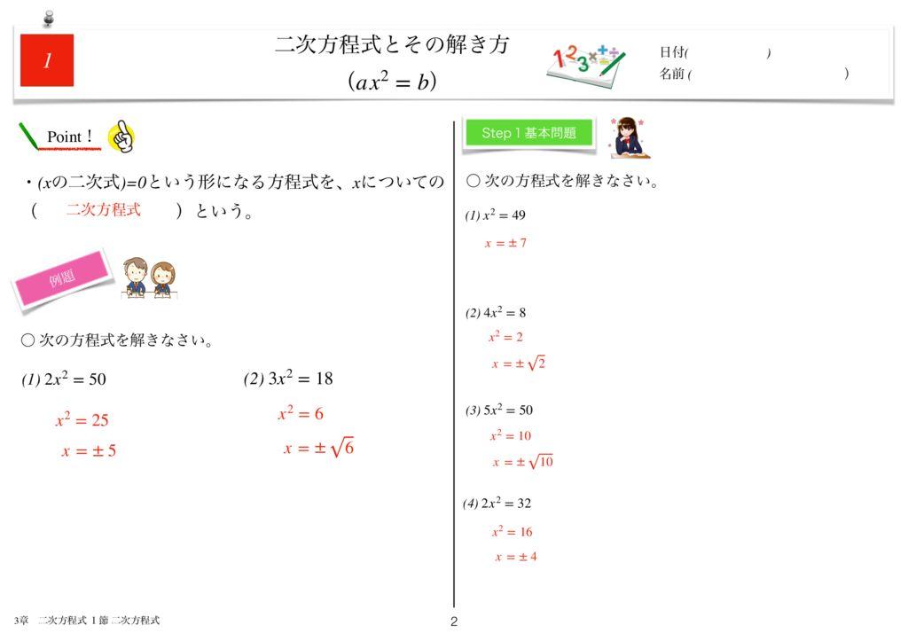 小学生から使える数学問題集中3k3章-2のサムネイル