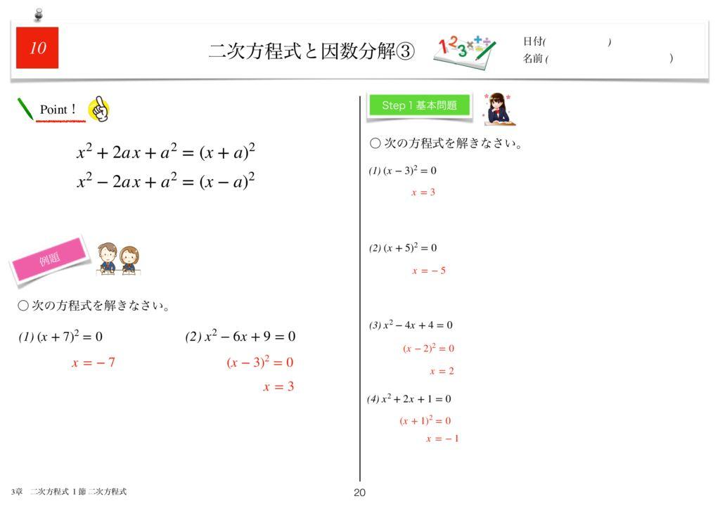 小学生から使える数学問題集中3k3章-20のサムネイル