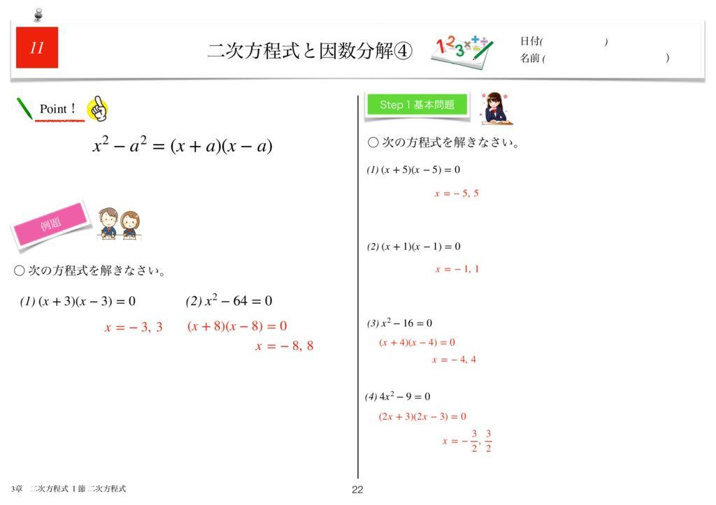 小学生から使える数学問題集中3k3章-22のサムネイル
