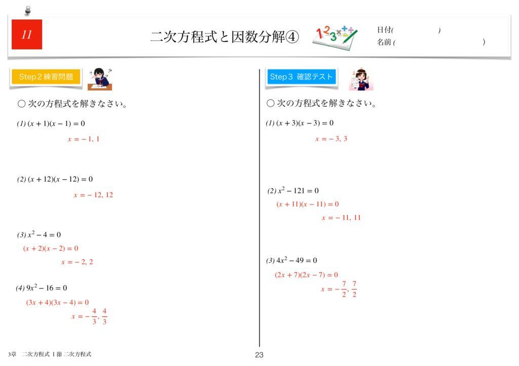 小学生から使える数学問題集中3k3章-23のサムネイル