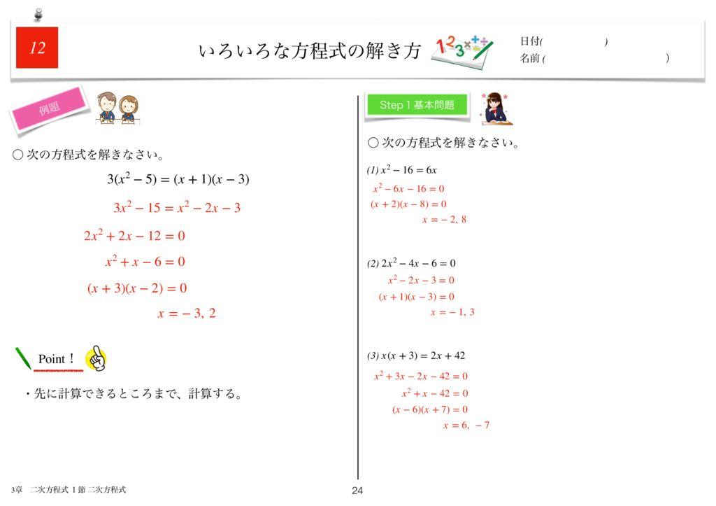 小学生から使える数学問題集中3k3章-24のサムネイル
