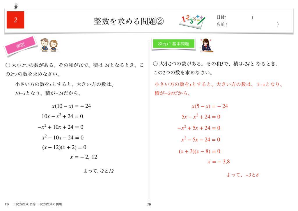 小学生から使える数学問題集中3k3章-28のサムネイル