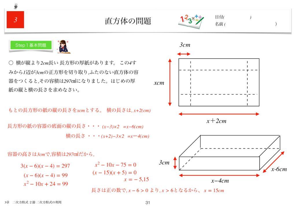 小学生から使える数学問題集中3k3章-31のサムネイル