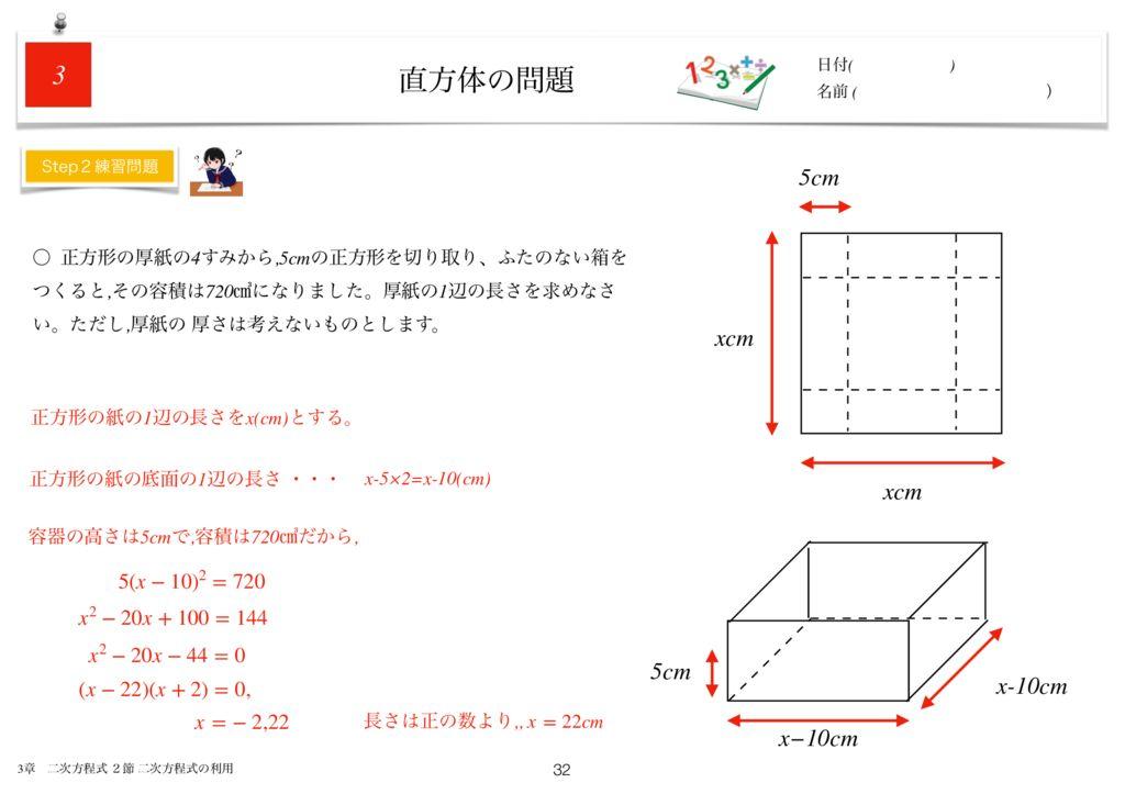 小学生から使える数学問題集中3k3章-32のサムネイル