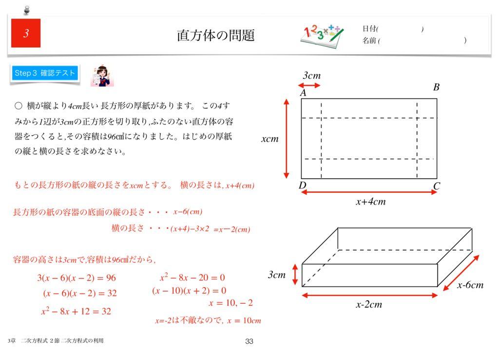 小学生から使える数学問題集中3k3章-33のサムネイル
