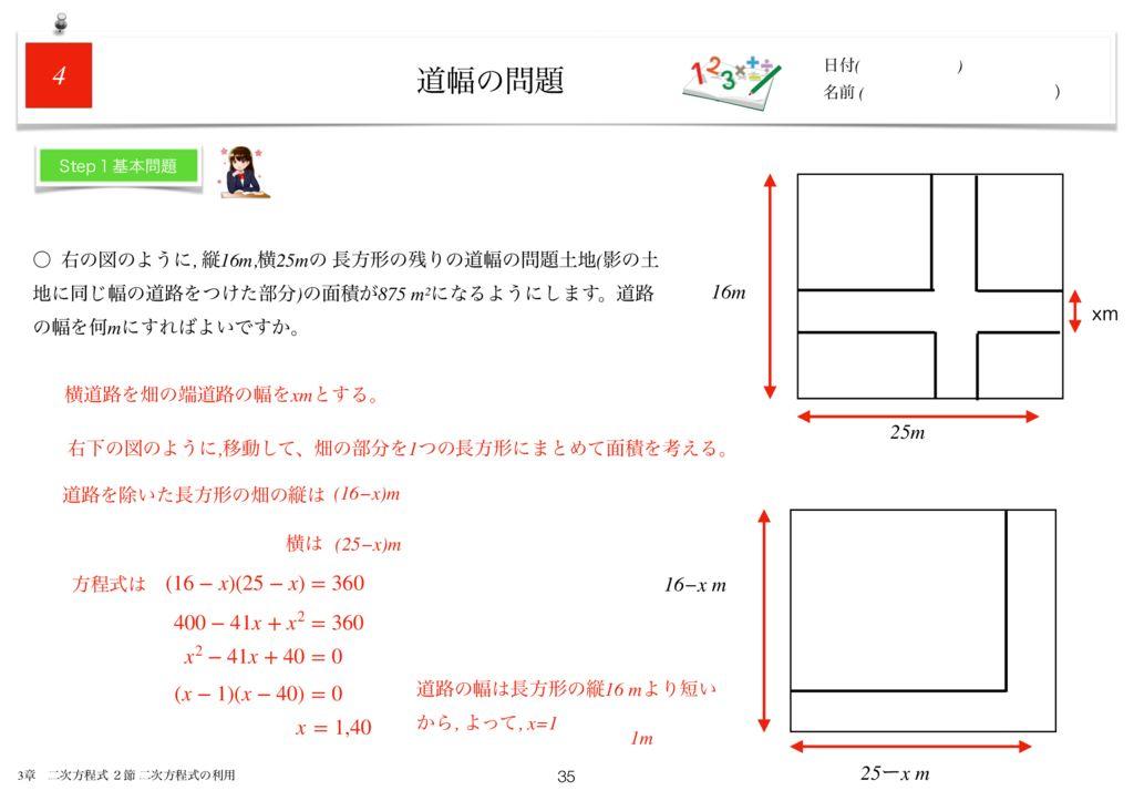 小学生から使える数学問題集中3k3章-35のサムネイル