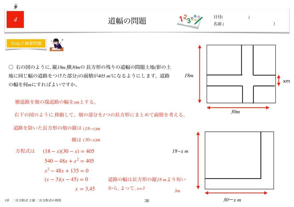 小学生から使える数学問題集中3k3章-36のサムネイル