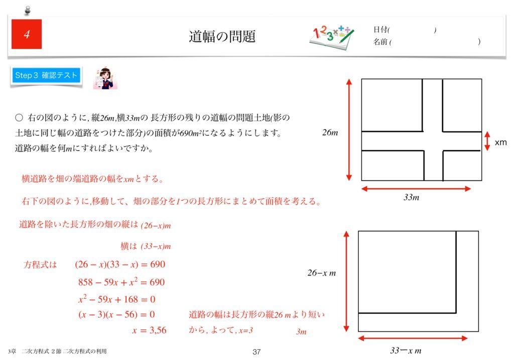 小学生から使える数学問題集中3k3章-37のサムネイル