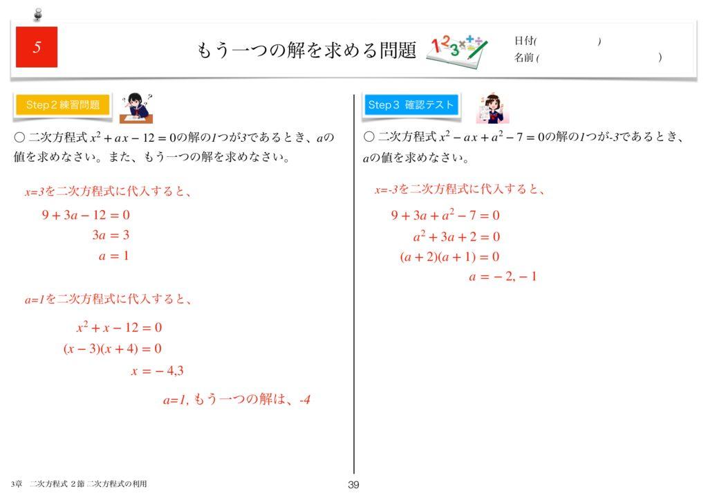小学生から使える数学問題集中3k3章-39のサムネイル