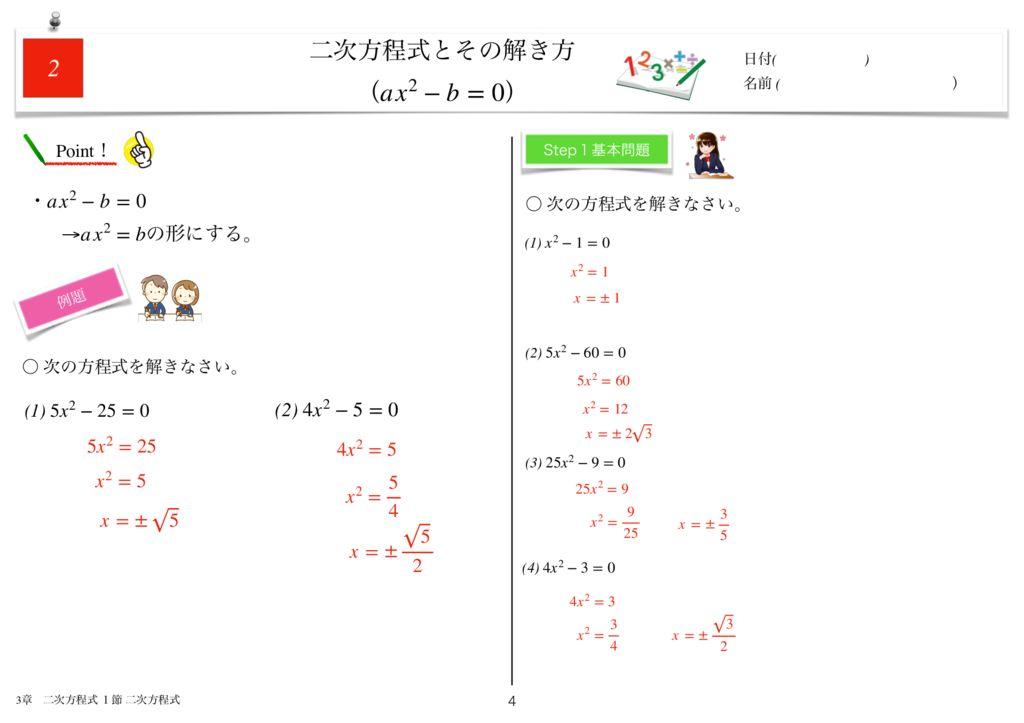 小学生から使える数学問題集中3k3章-4のサムネイル