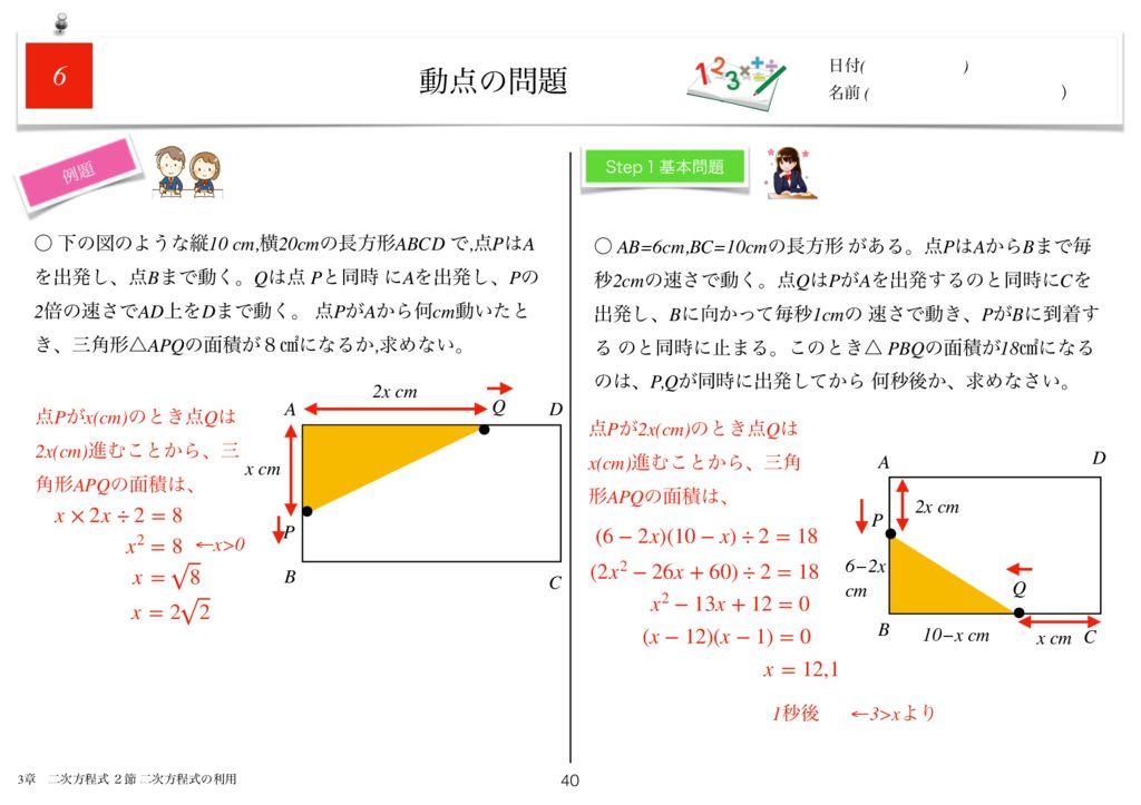 小学生から使える数学問題集中3k3章-40のサムネイル