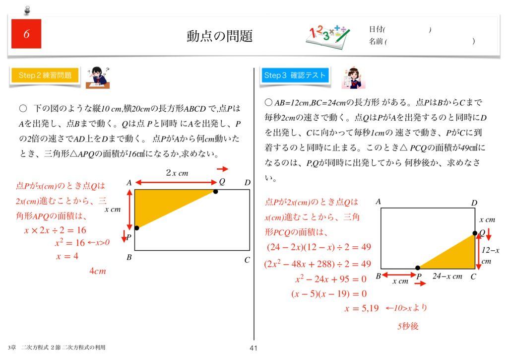 小学生から使える数学問題集中3k3章-41のサムネイル