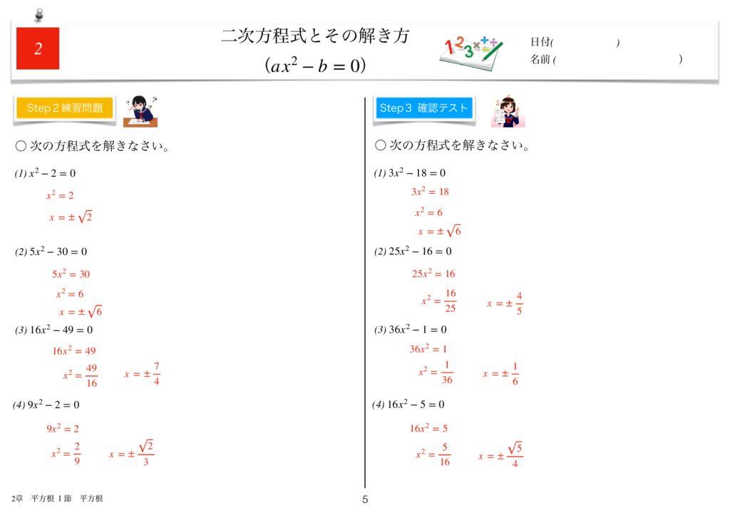 小学生から使える数学問題集中3k3章-5のサムネイル