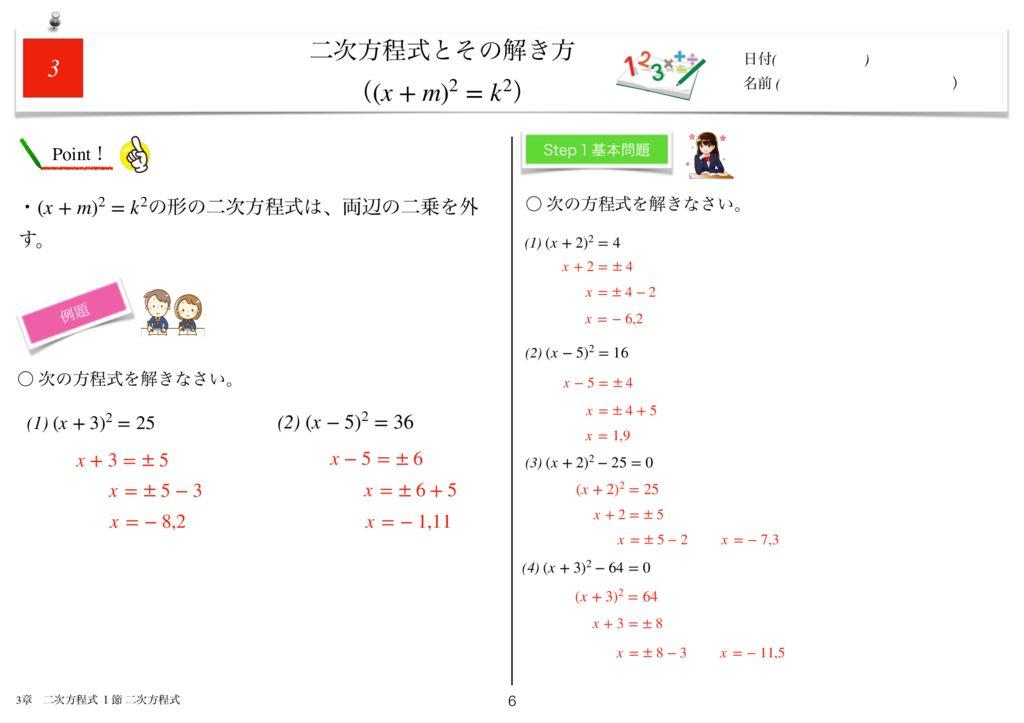 小学生から使える数学問題集中3k3章-6のサムネイル