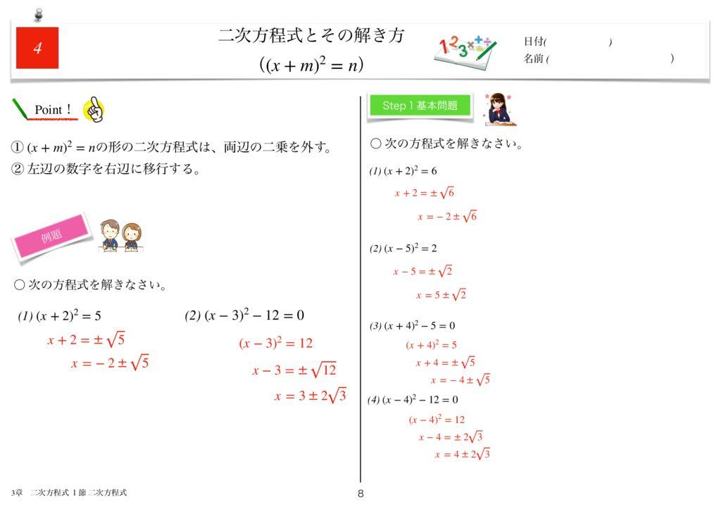 小学生から使える数学問題集中3k3章-8のサムネイル