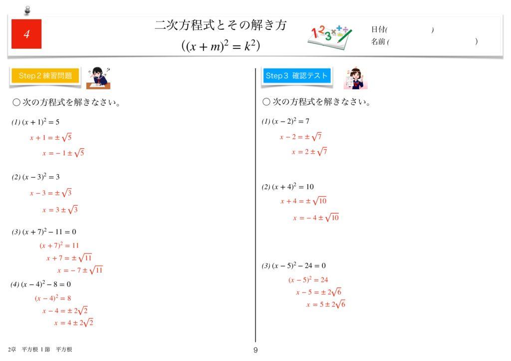 小学生から使える数学問題集中3k3章-9のサムネイル