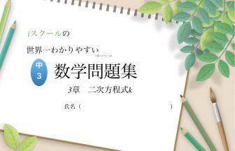 小学生から使える数学問題集中3k3章.001