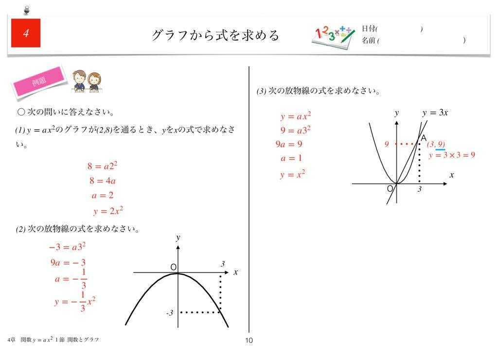 小学生から使える数学問題集中3k4章-10のサムネイル