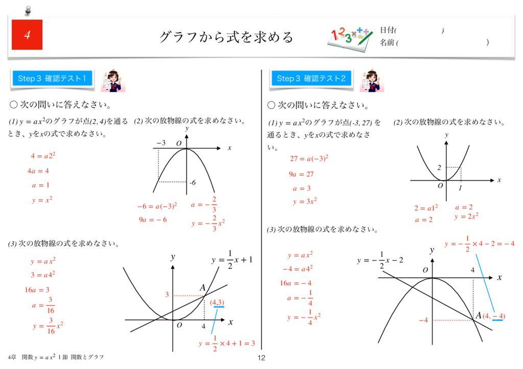 小学生から使える数学問題集中3k4章-12のサムネイル
