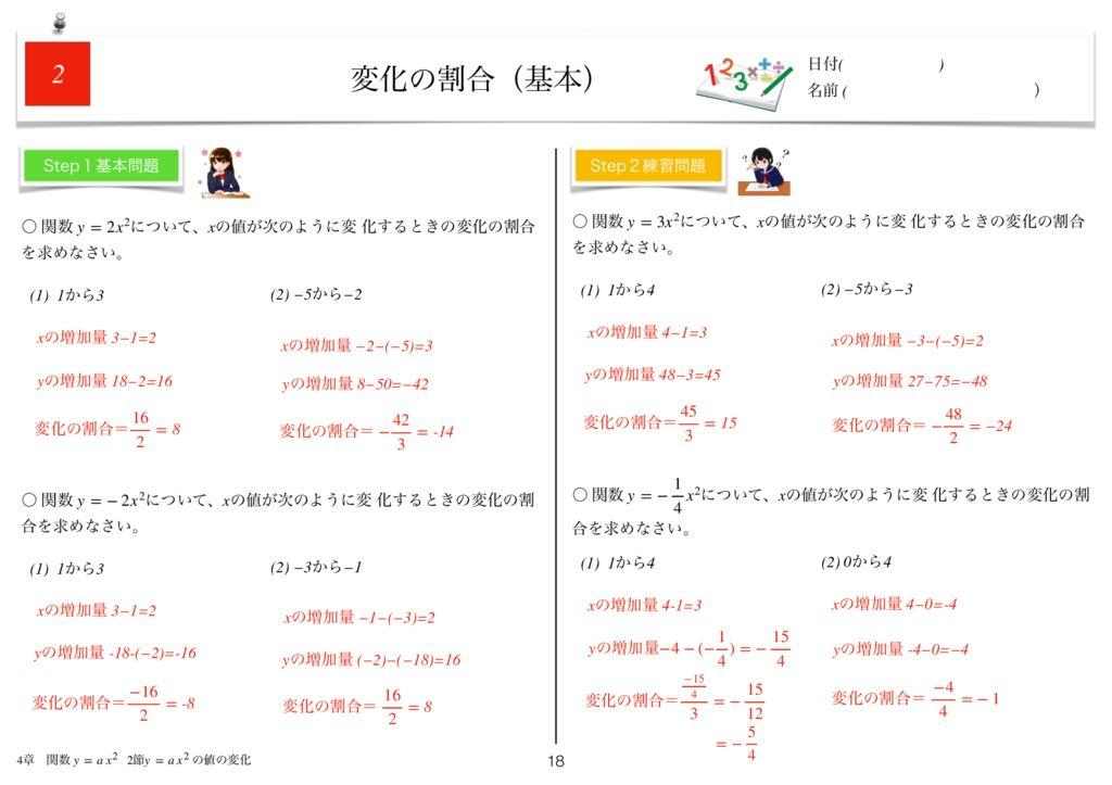 小学生から使える数学問題集中3k4章-18のサムネイル