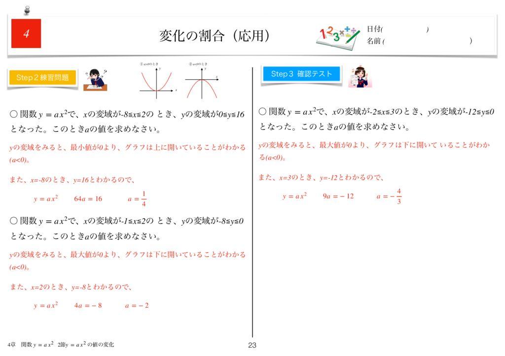 小学生から使える数学問題集中3k4章-23のサムネイル