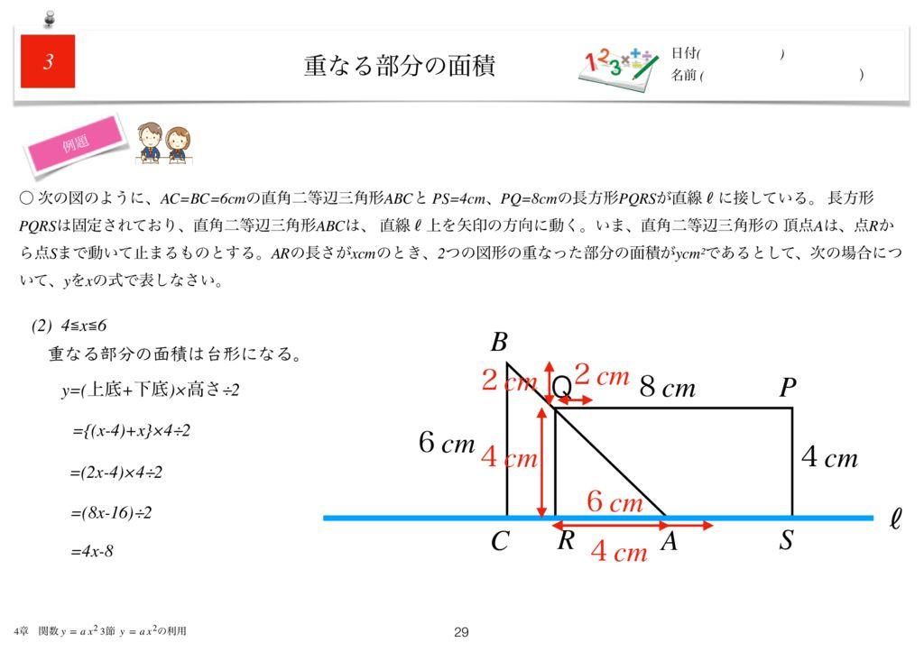 小学生から使える数学問題集中3k4章-29のサムネイル