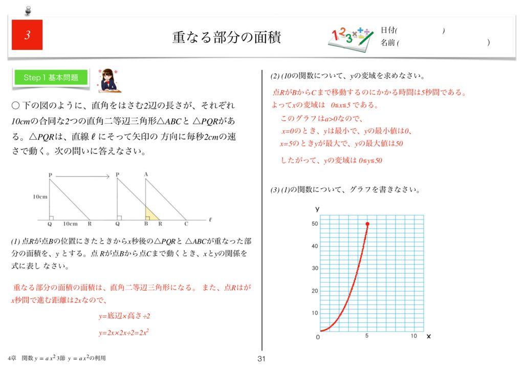小学生から使える数学問題集中3k4章-31のサムネイル