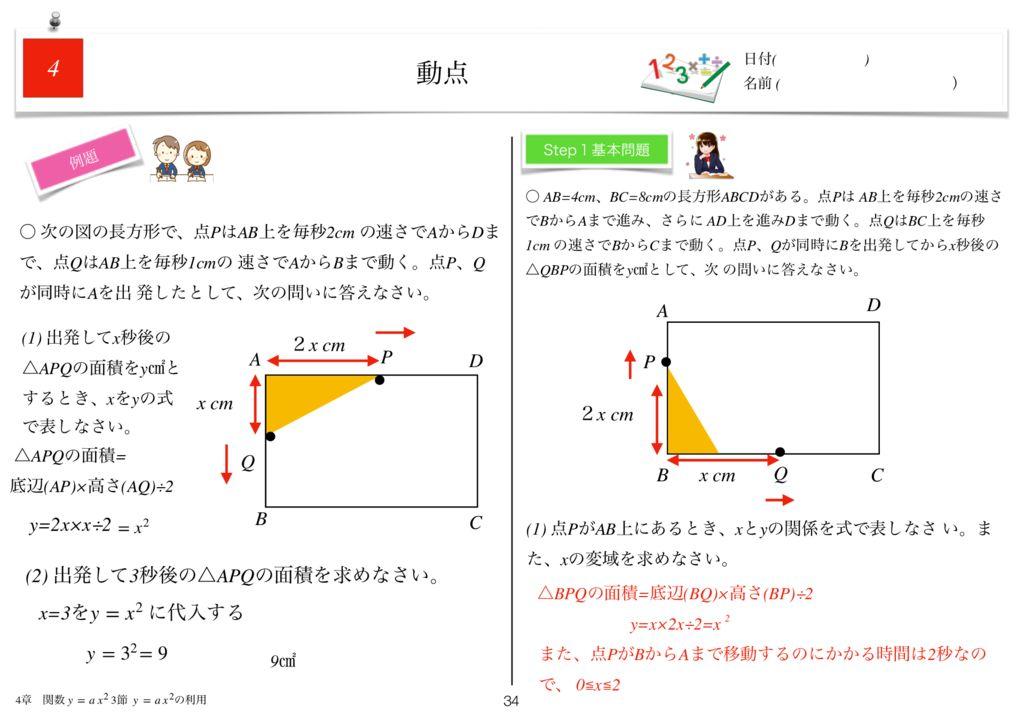 小学生から使える数学問題集中3k4章-34のサムネイル