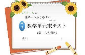 小学生から使える数学問題集中3k4章.001