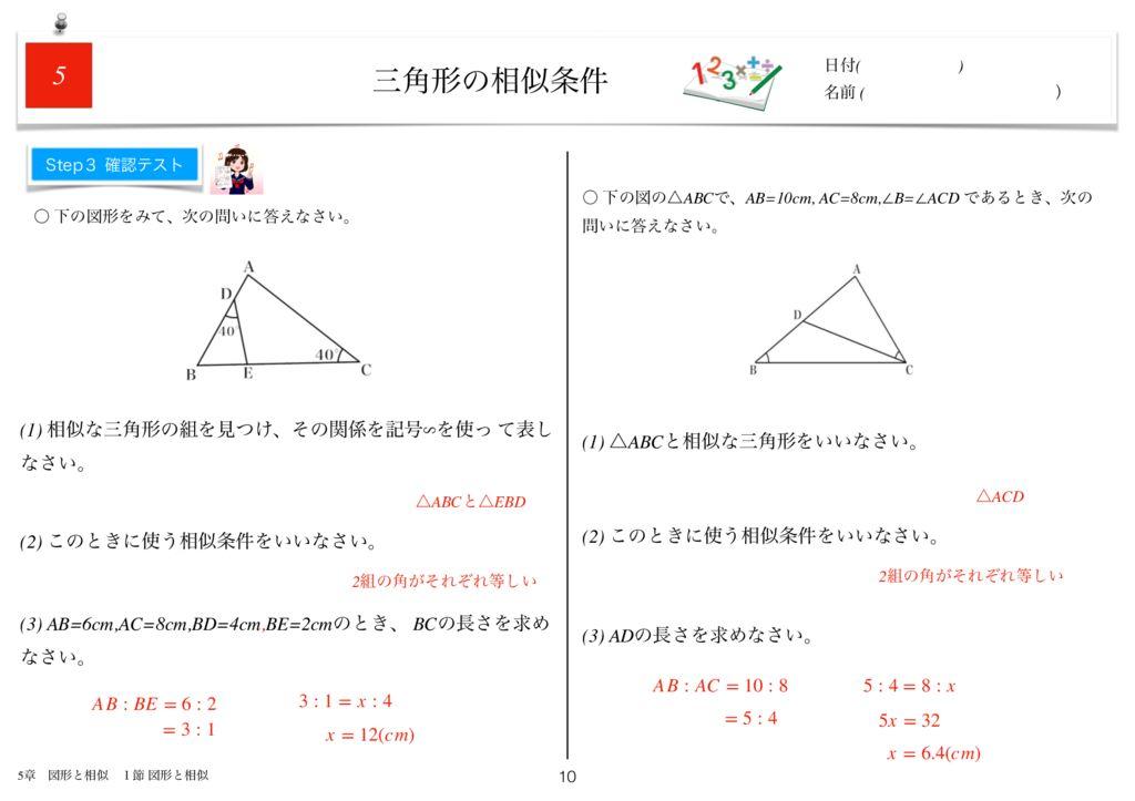 小学生から使える数学問題集中3k5章-10のサムネイル