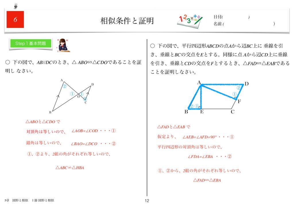 小学生から使える数学問題集中3k5章-12のサムネイル