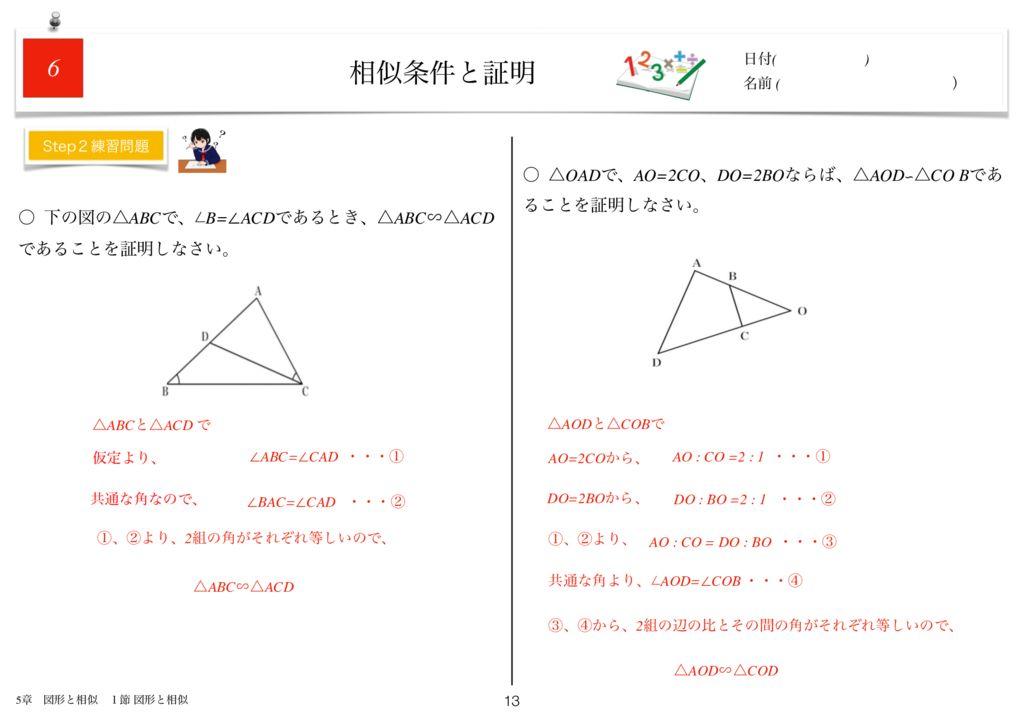 小学生から使える数学問題集中3k5章-13のサムネイル