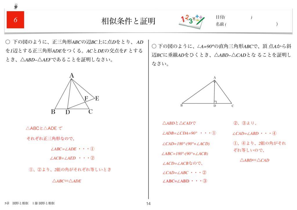 小学生から使える数学問題集中3k5章-14のサムネイル