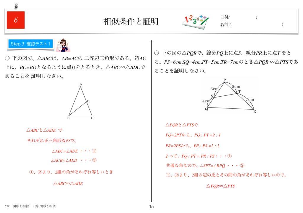 小学生から使える数学問題集中3k5章-15のサムネイル