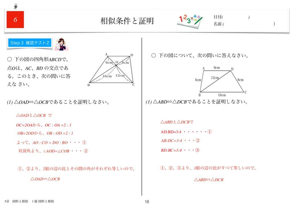 小学生から使える数学問題集中3k5章-16のサムネイル