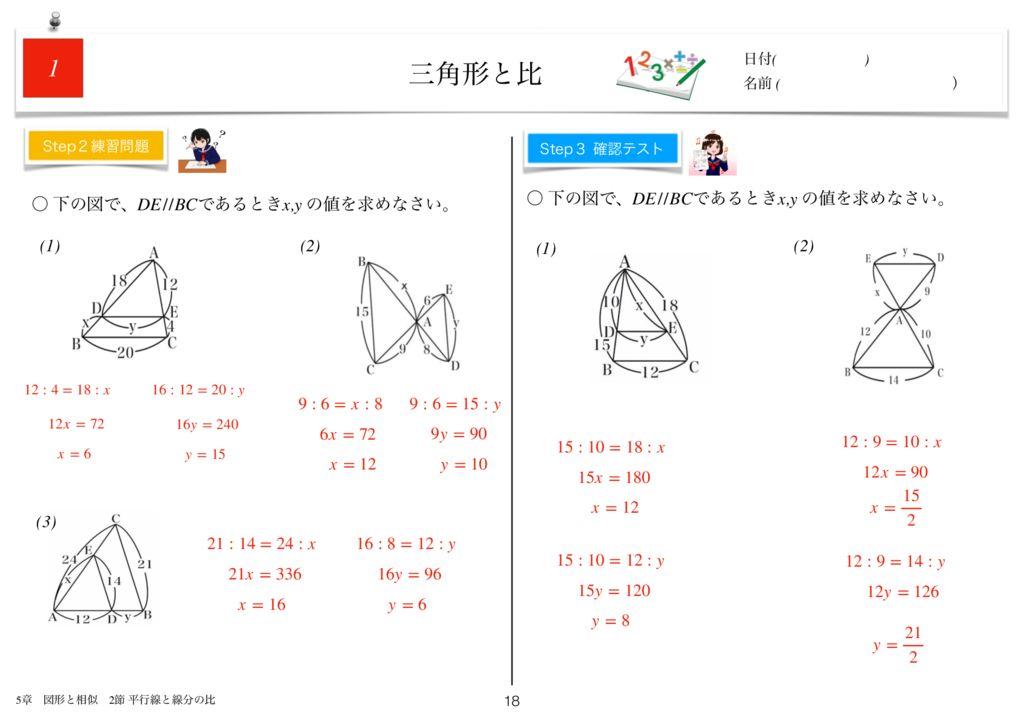 小学生から使える数学問題集中3k5章-18のサムネイル