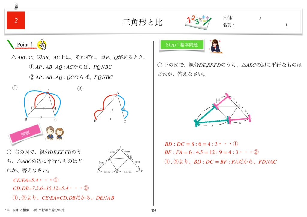 小学生から使える数学問題集中3k5章-19のサムネイル