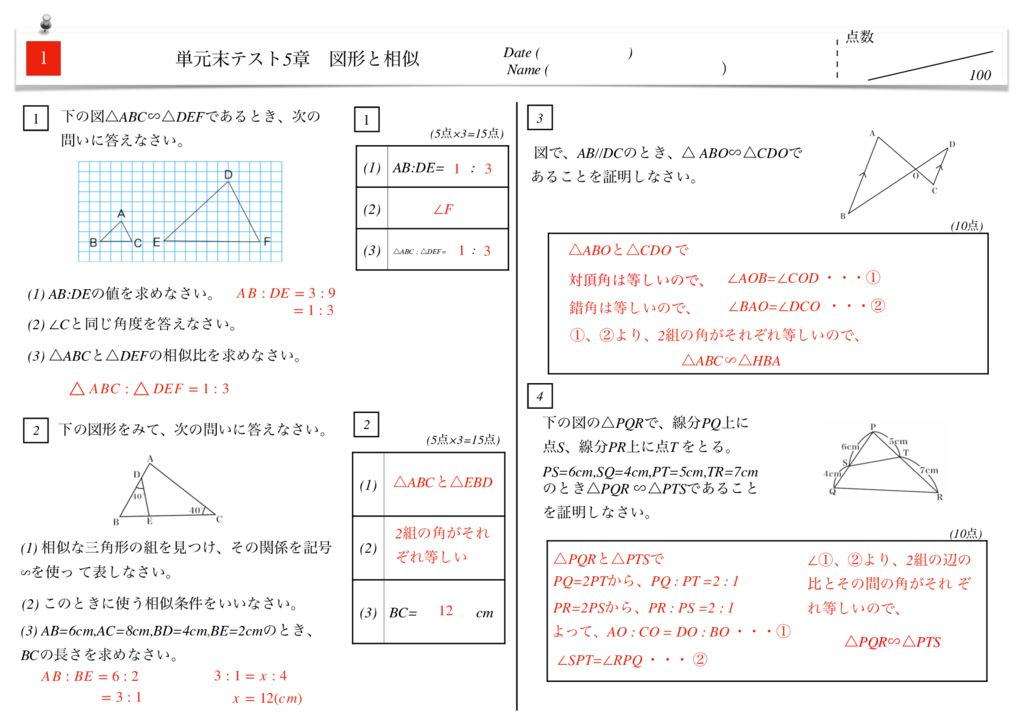 小学生から使える数学問題集中3k5章-2-3のサムネイル