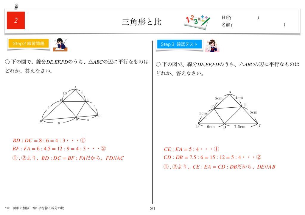 小学生から使える数学問題集中3k5章-20のサムネイル