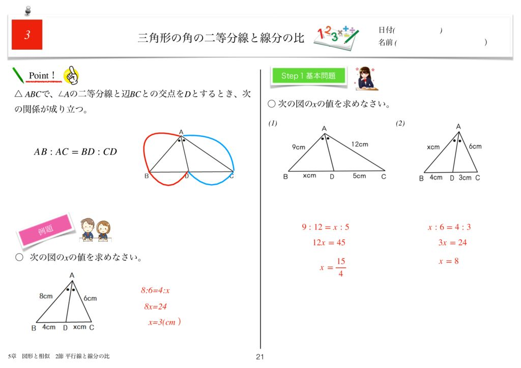 小学生から使える数学問題集中3k5章-21のサムネイル