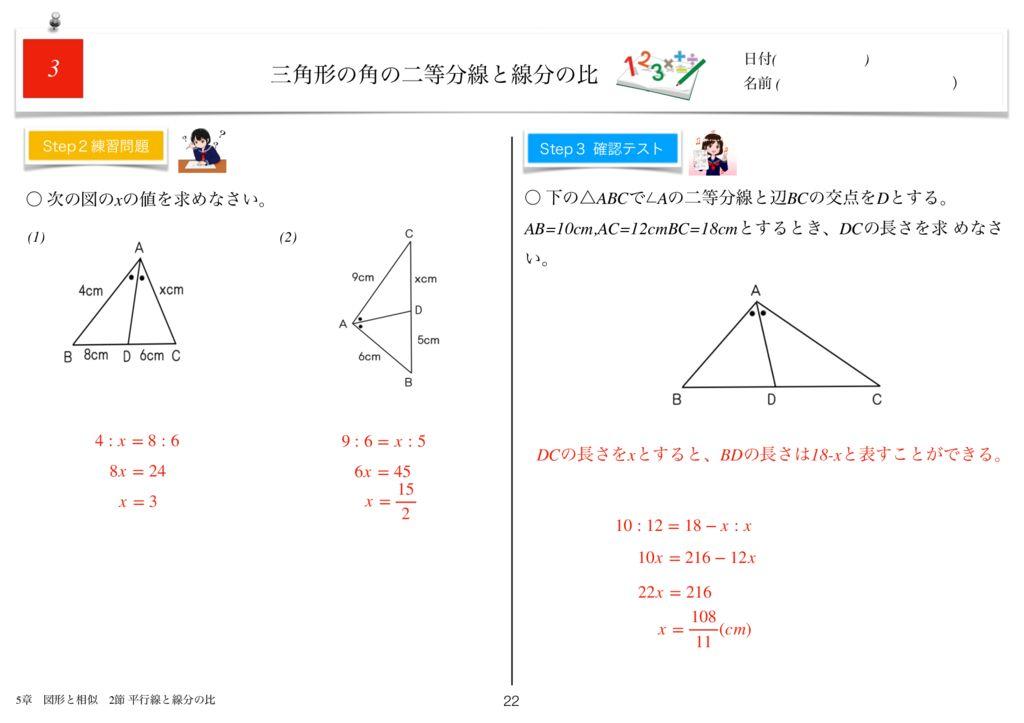 小学生から使える数学問題集中3k5章-22のサムネイル