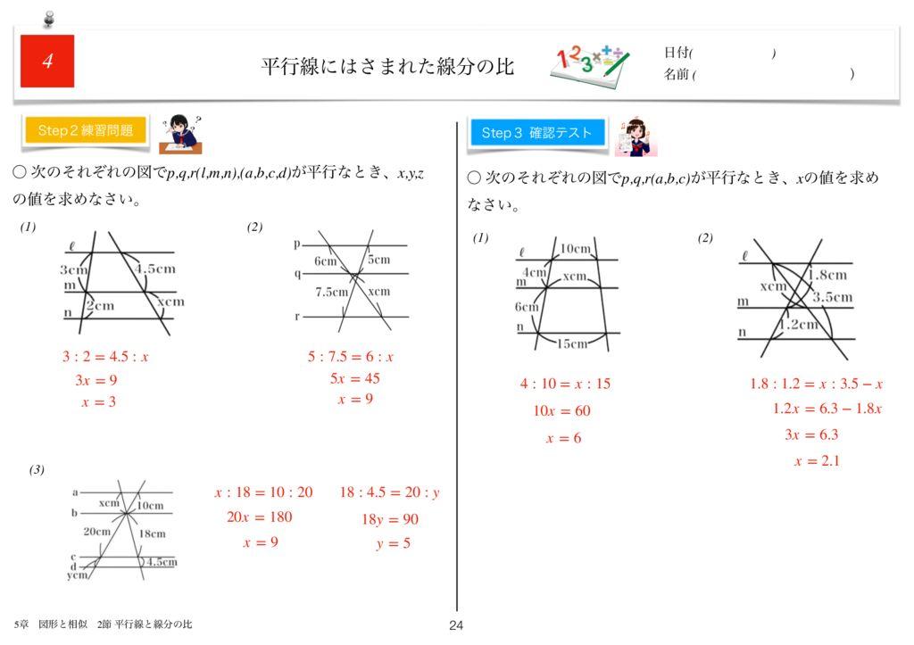 小学生から使える数学問題集中3k5章-24のサムネイル