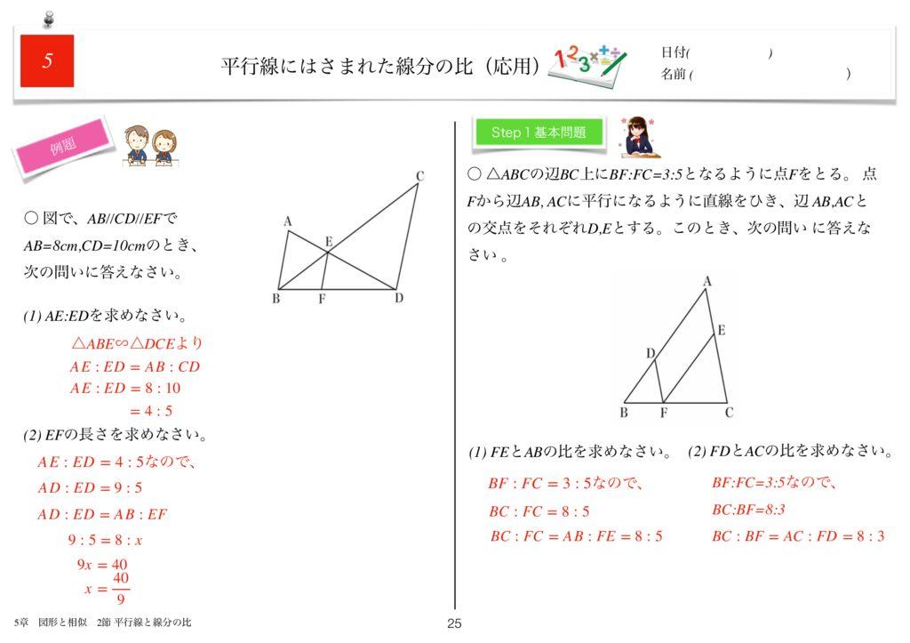 小学生から使える数学問題集中3k5章-25のサムネイル