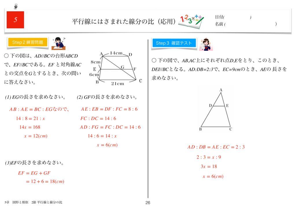 小学生から使える数学問題集中3k5章-26のサムネイル