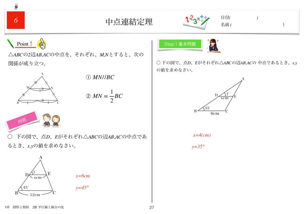 小学生から使える数学問題集中3k5章-27のサムネイル