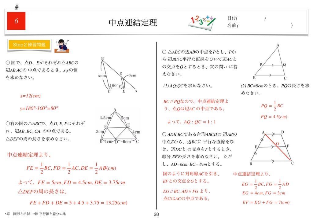 小学生から使える数学問題集中3k5章-28のサムネイル