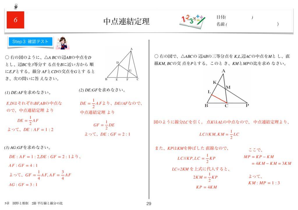 小学生から使える数学問題集中3k5章-29のサムネイル