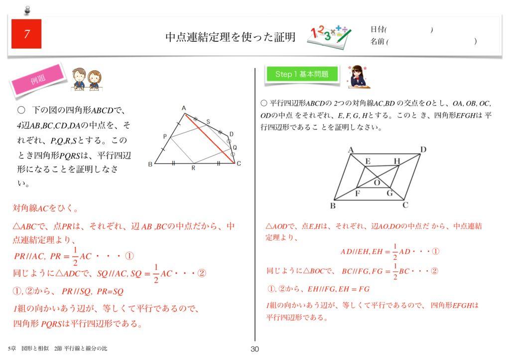 小学生から使える数学問題集中3k5章-30のサムネイル